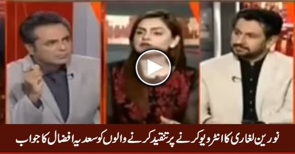 Sadia Afzal Reply to Those Who Criticized Her For Interviewing Noureen Laghari