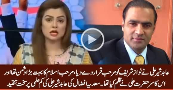 Sadia Afzal Response on Abid Sher Ali's Tweet Calling Nawaz Sharif