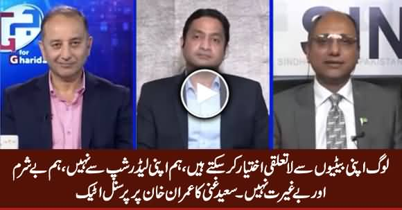 Saeed Ghani Doing Personal Attacks on Imran Khan While Defending Asif Zardari