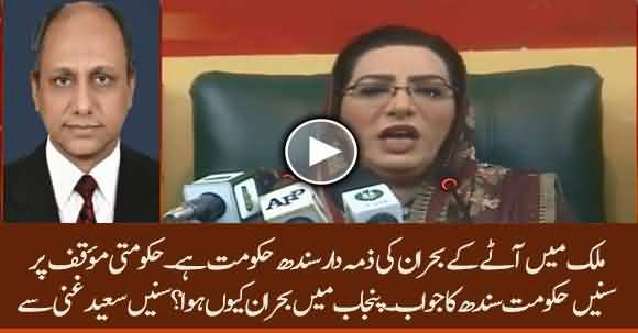 Saeed Ghani Reacts To Firdaus Ashiq Awan's Allegations That Sindh Govt Is Responsible Of Wheat Crises