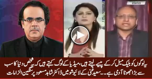 Saeed Ghani's Serious Allegations on Dr. Shahid Masood in Live Show