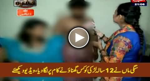 Saggi Maan Ne Apni 12 Sala Larki Ko Kis Ghatiya Kaam Par Laga Diya, Exclusive Video