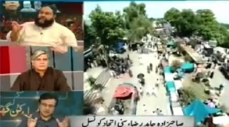 Sahibzada Hamid Raza Blasts Allama Tahir Ashrafi in Live Program