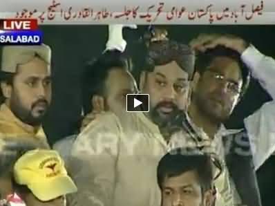 Sahibzada Hamid Raza Speech in PAT Jalsa At Dhobi Ghat Faisalabad - 12th October 2014