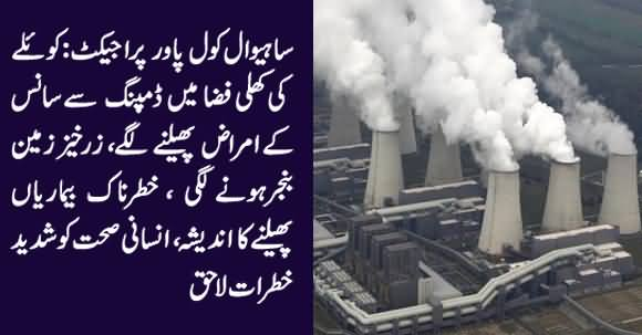 Sahiwal Coal Power Project: A Threat To Local Public Health