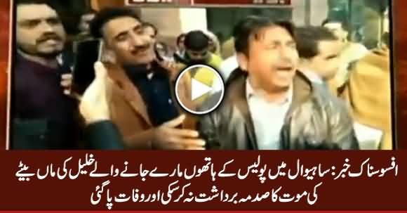Sahiwal Incident: Khalil's Mother Passed Away After Listening News of His Son's Death