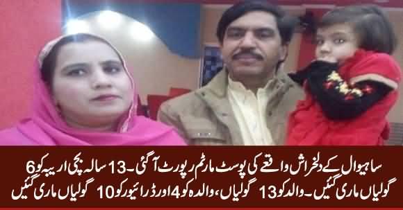 Sahiwal Ke Afsoosnak Waqaye Ki Post Mortem Report Aa Gai