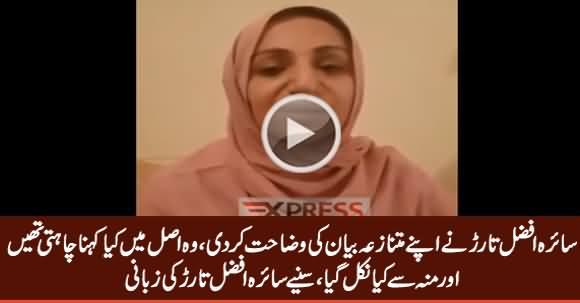 Saira Afzal Tarar Response on Her Controversial Statement
