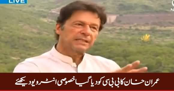 Sairbeen (Imran Khan's Exclusive Interview to BBC News) - 5th September 2017