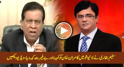 Saleem Bokhari Calls Kamran Khan Kameena & Bayghairat in Live Show, Fareeha Demands Apology