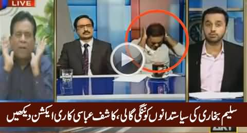 Saleem Bukhari Used Extreme Words For Politicians, Check Kashif Abbasi Reaction
