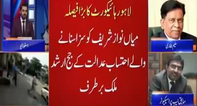 Saleem Bukhari Views on The Dismissal of Judge Arshad Malik