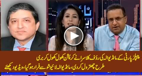 Saleem Mandiwala (PPP) Ran Away From Live Show When Rauf Klasra Started Exposing His Corruption