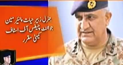 Saleem Safi Analysis on Challenges For New Army Chief General Qamar Bajwa