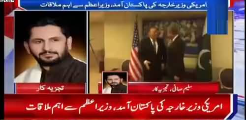 Saleem Safi Anaylsis on Mike Pompeo's Meeting With Foreign Minister and PM Imran Khan