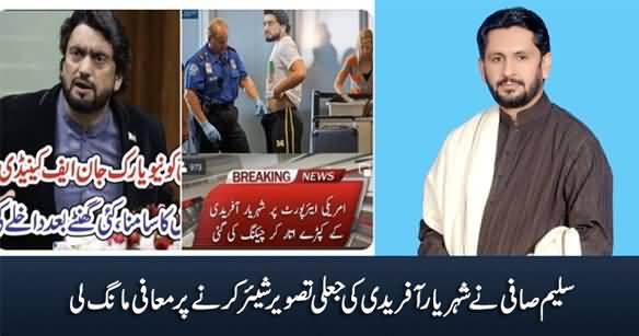 Saleem Safi Apologised For Tweeting Fake Picture of Shehryar Afridi