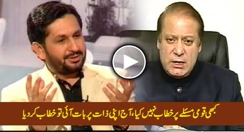 Saleem Safi Blasts on Nawaz Sharif For His Address About Judicial Commission Report