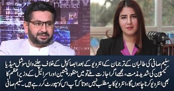 Saleem Safi Condemns Social Media Campaign Against Absa Komal