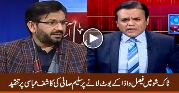 Saleem Safi Criticizes Kashif Abbasi on Faisal Vawda's Boot Stunt