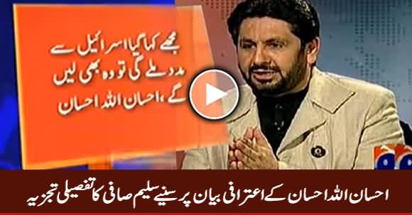 Saleem Safi Detailed Analysis on TTP Spokesperson Ehsanullah Ehsan Confessional Statement