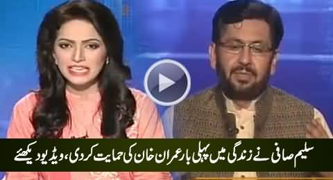 Saleem Safi First Time in His Life Supports Imran Khan, Watch His Face Impression