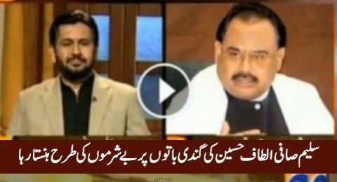Saleem Safi Laughing Shamelessly on The Dirty Talk of Altaf Hussain