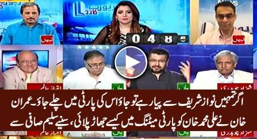 Saleem Safi Reveals How Imran Khan Insulted Ali Muhammad Khan in Party Meeting
