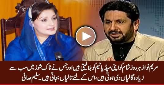 Saleem Safi Reveals How Maryam Nawaz Appreciates PMLN Members Who Misbehave on Media