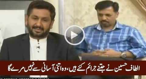 Saleem Safi Reveals What Mustafa Kamal Told Him About Altaf Hussain in London