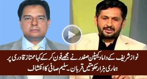 Saleem Safi Reveals What Nawaz Sharif's Son-in-Law Said To Him About Mumtaz Qadri