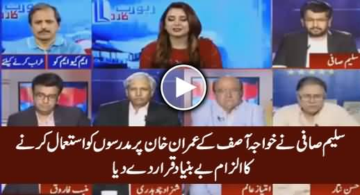 Saleem Safi's Analysis on Khawaja Asif's Recent Allegation Against Imran Khan