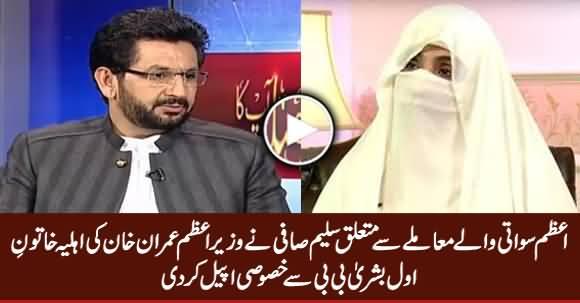 Saleem Safi's Appeal To PM Imran Khan's Wife Bushra Bibi Regarding Azam Swati's Issue