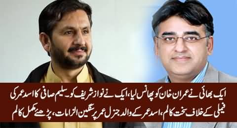 Saleem Safi's Column Against Asad Umar & His Family, Serious Allegations on Asad Umar's Father