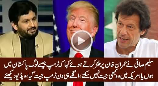 Saleem Safi Taunting Imran Khan While Commenting on Trump, His Prediction Proved 100% Wrong