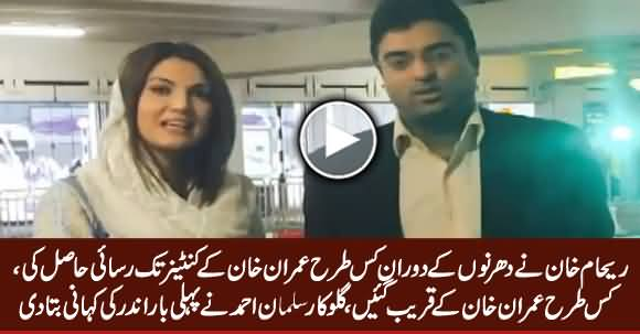 Salman Ahmad First Time Revealed Complete Story How Reham Khan Came Close To Imran Khan