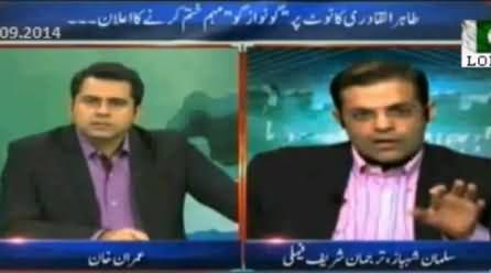 Salman Shahbaz Challenge Imran Khan For Debate & Defends His Family Corruption with Stupid Arguments