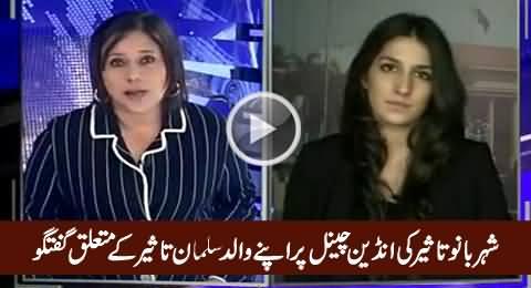 Salman Taseer's Daughter Shehrbano Taseer Talking Abotu Her Father on Indian Tv