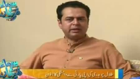 Samaa Kay Mehmaan (Talal Chaudhry Special Interview) – 31st August 2015