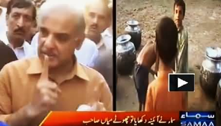 Samaa News Exposed Fake Flood Relief Camp of CM Shahbaz Sharif in Chiniot