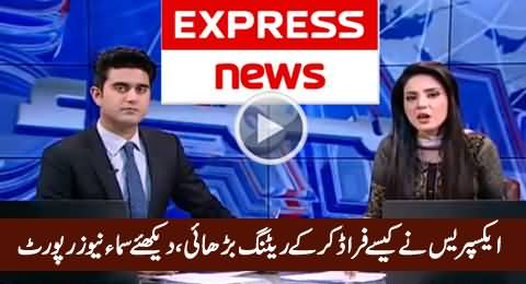 Samaa News Exposed How Express News Did Fraud To Increasing Its Rating