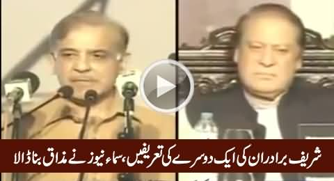 Samaa News Making Fun of Sharif Brothers For Praising Each Other