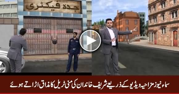 Samaa News Making Fun of Sharif Family's Money Trail