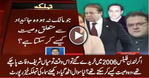 Samaa News Raises Serious Question Regarding Sharif Family's London Flats