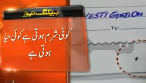 Samaa News Report on The Poor Condition of Hospitals in Punjab