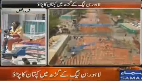 Samaa News Special Crane Coverage for Imran Khan Jalsa in Lahore
