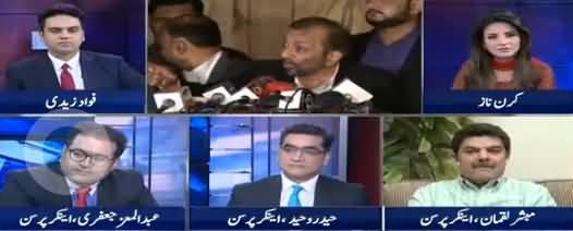 Samaa News Special on Senate Elections 2018 - 3rd March 2018