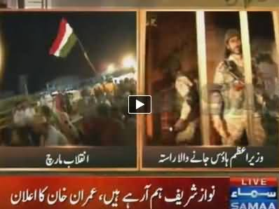 Samaa News (Special Transmission Azadi & Inqilab March) 10PM to 11PM - 30th August 2014