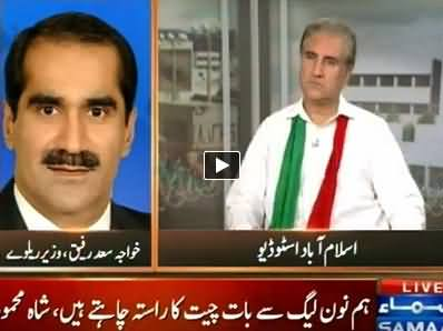 Samaa News (Special Transmission Azadi & Inqilab March) 8PM To 9PM - 30th August 2014