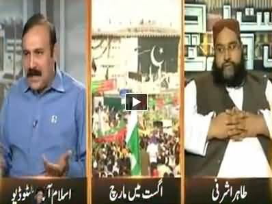 Samaa News (Special Transmission on Azadi & Inqilab March) 5PM To 6PM - 14th August 2014