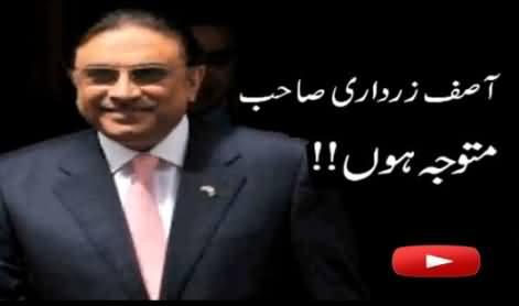Samaa Tv Going to Reveal Something Shocking About Asif Zardari At 9PM Tonight